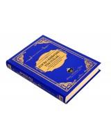 Kur'an-ı Kerim'deki Tüm Dualar